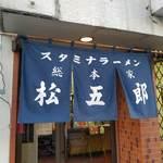 スタミナラーメン松五郎 - ソウルフード