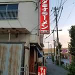 スタミナラーメン松五郎 -