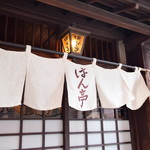 はん亭 - 暖簾