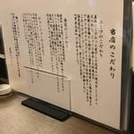 フスマにかけろ 中崎壱丁 中崎商店會1-6-18号ラーメン - メニュー