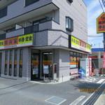 横浜家 - 店舗外観(上尾駅西口徒歩40分)
