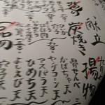 めしの助 - 1809メニュー2