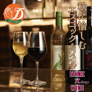 秋に愉しむエスニック&ワイン