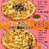 センプレ ピッツァ - 料理写真:秋限定 サーモンのピッツァ2種 販売中