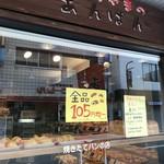 つっちゃまのあんぱん - 土山駅を北へ2分、一個105円の優しいパン屋さんです(2018.9.17)