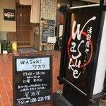 岡山食材と地酒の店 わすけ -