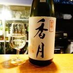 kaku.uchi - 日本酒 香月