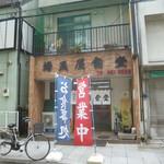 92883609 - '18/09/17 店構え