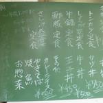 92883622 - '18/09/17 店頭メニュー