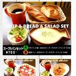 カフェ ガーデン - スープ&パンセット¥750~他、パスタセット、窯焼きピッツアセット 11時~17時