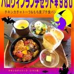 カフェ ガーデン - ハロウィンランチセット\980(税別)
