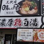 三代目 晴レル屋 -