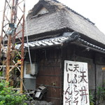 洞ケ峠茶屋 -