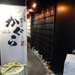 日本酒個室バル かぐら -