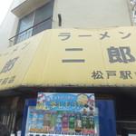 ラーメン二郎 - 看板を見つめながら、店内へと入れる時を待つ(2018.8.4)