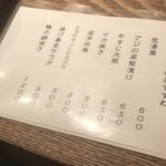 蕎肆 穂乃香 - 本日のおすすめメニュー