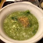 謝朋殿 粥餐庁 - そら豆とチンゲン菜の緑のおかゆ