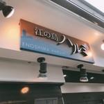 江の島 ハルミ - 新しい看板