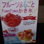 92898764 - フルーツまるごとfuwafuwaかき氷のメニューポップ