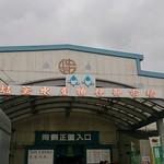 塩釜亭 - (参考)近くの魚市場にも食道がありました