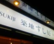 築地すし好 赤坂通り支店