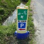 中華そば 四つ葉 - 第2駐車場は空いてる