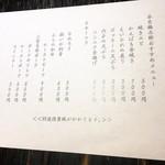 鈴喜福太郎 - 釜焼き…?ん?釜?