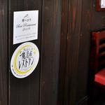 マルコポーロ - 食べログのステッカーなどが貼られた壁