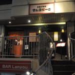 マルコポーロ - 夜の店舗外観