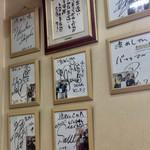 浜めし - 壁にはサインがいっぱい!