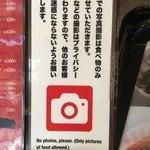 山さん寿司 - 写真撮影は料理のみ