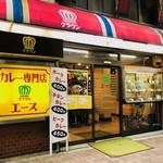 カレー専門店 クラウンエース - 気になる老舗の外観!