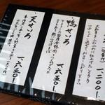 蕎麦 月読 - メニュー