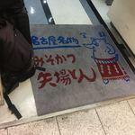 矢場とん 名古屋駅エスカ店 -