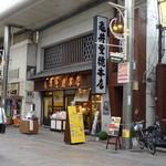 亀井堂総本店 - (2018年09月)