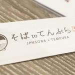 大衆天ぷらtoかすそば風土.はなれ - うめーし