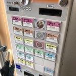 麺饗 松韻 - 券売機