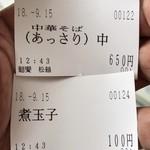 麺饗 松韻 - 1時間ズレありw