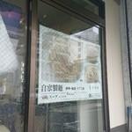萬来亭製麺所 -