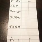ラーメン いっとうや - かさね醤油(魚介と豚骨のらーめん)730円