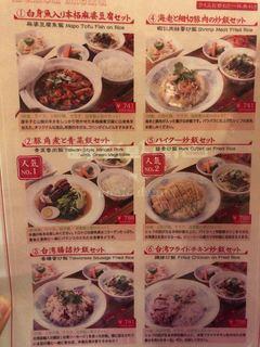 台南担仔麺 - ランチメニュー⓵