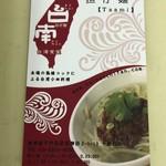 台南担仔麺 - ショップカード。