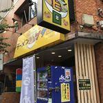 ラーメン ブタヒロ - お店の外観  カラフルでポップ。いいわ!