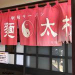 拉麺たいぢ - 矢幅駅前時代に使われていた暖簾は二つめの入口に