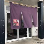 拉麺たいぢ - ひとつめの入口