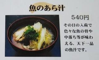 海女の小屋 海上亭 - 朝獲れさかなのアラの味噌汁