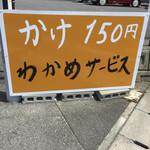 さぬき麺児 - ワカメ無料サービス実施中~