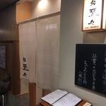 鮨 歴々 - 入口