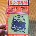末次商会 - トンネル餅(2011年8月)