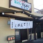 松野屋 -